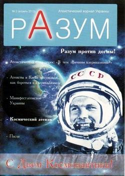 Вышел второй номер журнала «Разум»