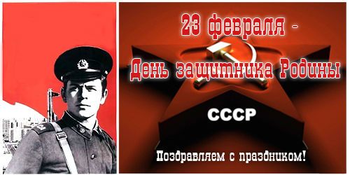 http://opium.at.ua/Banners/23fevralya.jpg