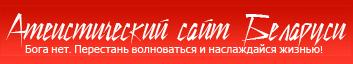 Атеистический сайт Белоруссии