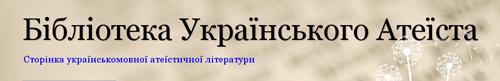 Бібліотека Українського Атеїста