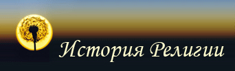 http://opium.at.ua/Banners/Istoria_religii_big.jpg