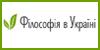 Сайт Філософія в Україні