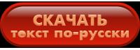Скачать русскоязычный вариант обращения