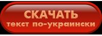 Скачать украиноязычный вариант обращения