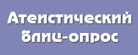 Атеистический блиц-опрос «Как изменилось атеистическое движение на Украине со времён Евромадана?»