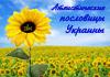 Атеистические пословицы Украины