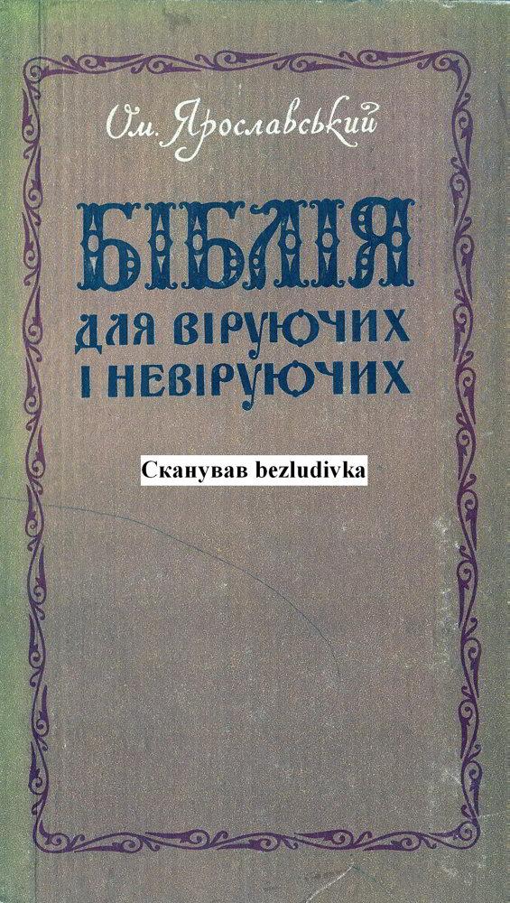 http://opium.at.ua/Literatura/Em_Yaroslavskij_Bibliya_dlya_veruyuschih_i_neveruy.jpg