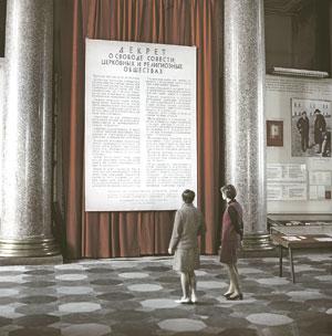 Государство и церковь. К истории ленинского декрета