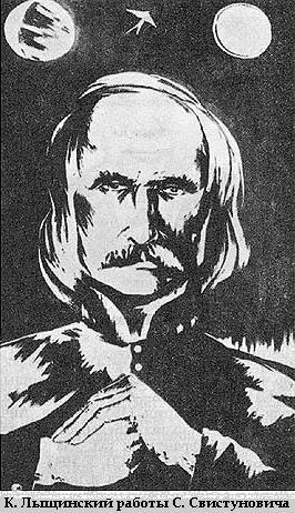 Казимир Лыщинский