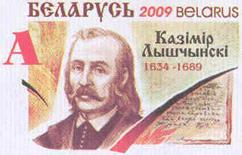 Марка в честь 375-летия рождения Казимира Лыщинского