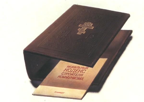 «Моральный кодекс строителя коммунизма» и «Десять божьих заповедей»