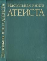 Читать Настольную книгу атеиста
