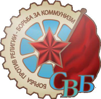 Союз воинствующих безбожников СССР