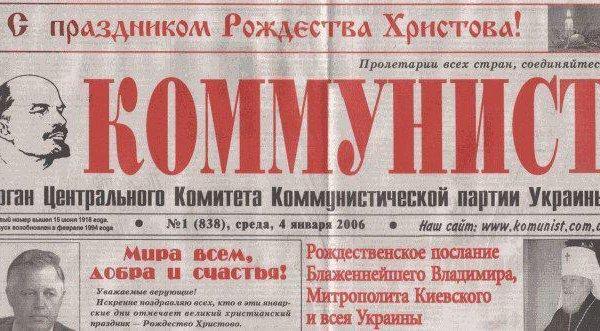 К вопросу об отношении коммунистов к религии и церкви