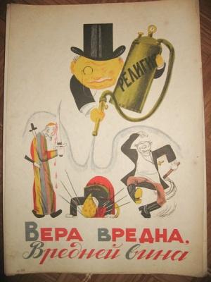 Советская антирелигиозная картинка