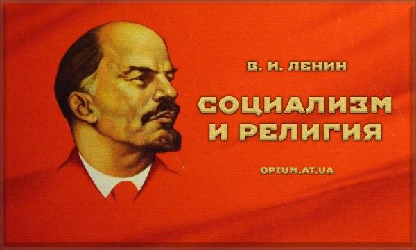 """В. И. Ленин """"Социализм и религия"""""""