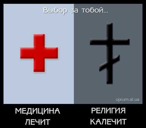 Бог наказывает - Медицина спасает