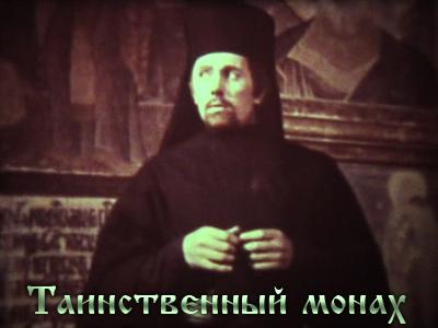 Таинственный монах 1968 хорошее качество - youtube