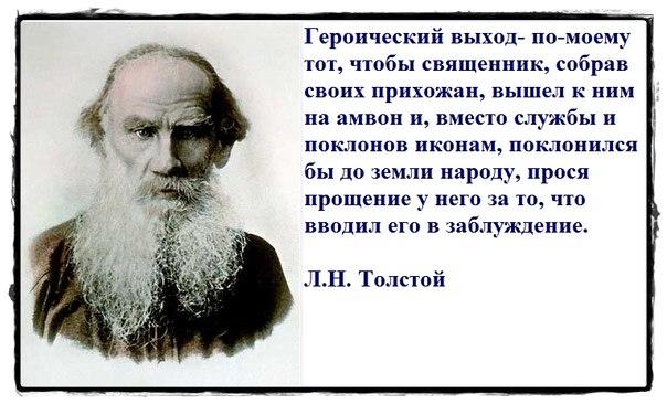 идеально православие и лев толстой зимней рыбалки