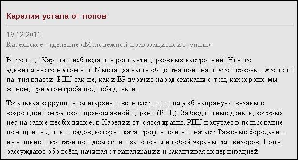 http://opium.at.ua/novosti/Karelia_ustala_ot_popov.jpg