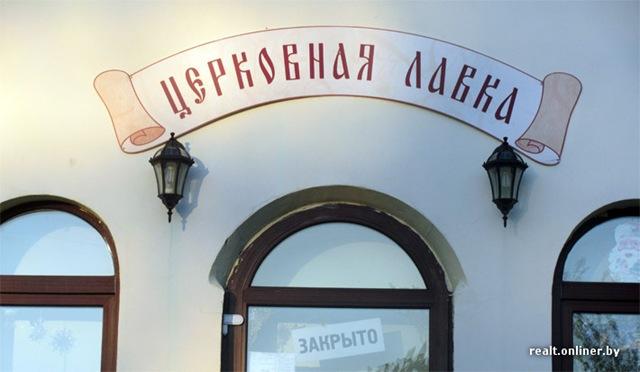 http://opium.at.ua/novosti/Minsk_monastyr/Na_vse4.jpg