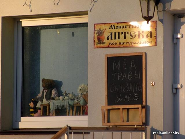 http://opium.at.ua/novosti/Minsk_monastyr/Na_vse5.jpg
