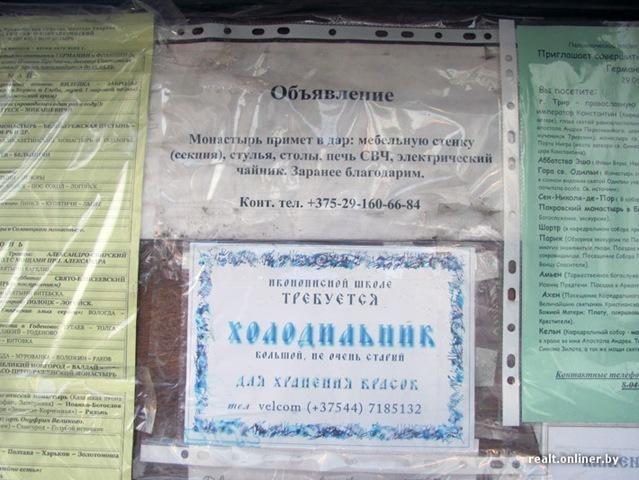 http://opium.at.ua/novosti/Minsk_monastyr/Na_vse7.jpg