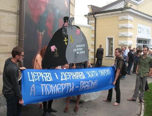Анархисты в Киеве выступили против празднований крещения Руси