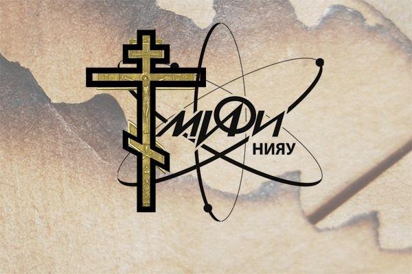 Академики против теологии в МИФИ