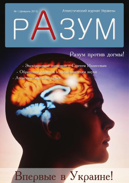http://opium.at.ua/novosti2/razum_oblozhka.jpg