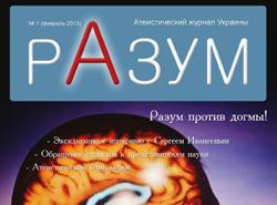 """Журнал """"Разум"""""""