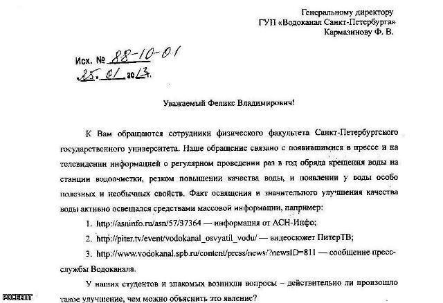 http://opium.at.ua/novosti2/voda/Fizyky_voda2-01.jpg