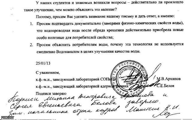 http://opium.at.ua/novosti2/voda/Fizyky_voda2.jpg