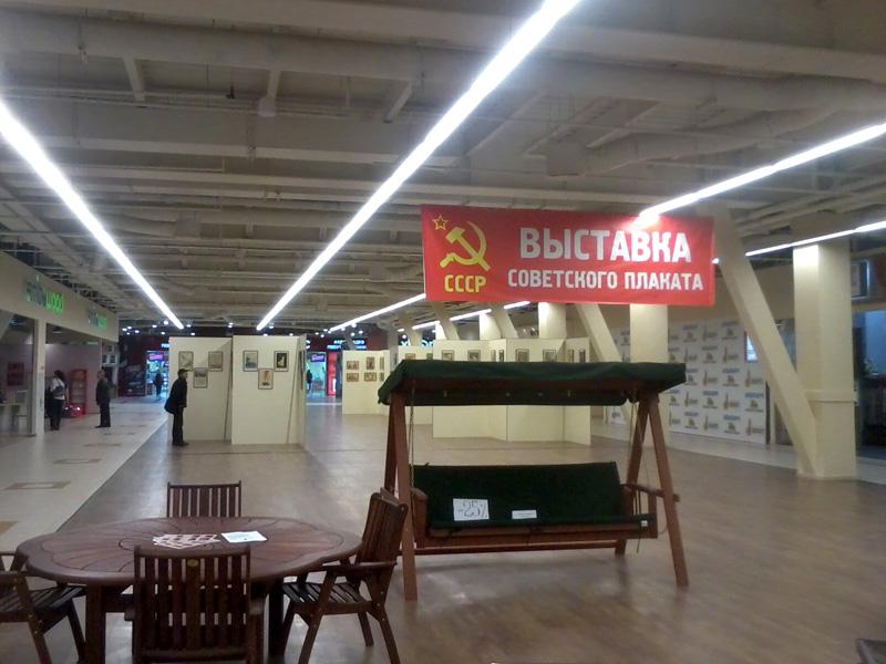 Выставка советского плаката в Киеве