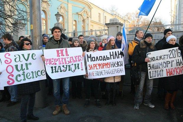 Пикет молодых учёных в Киеве
