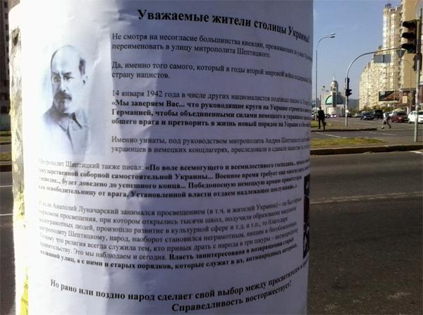 Листовка на улице Луначарского