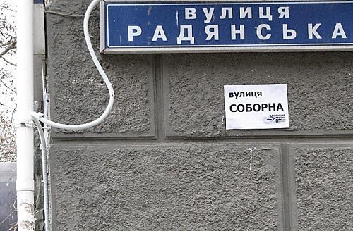 В Николаеве советские названия улиц станут религиозными