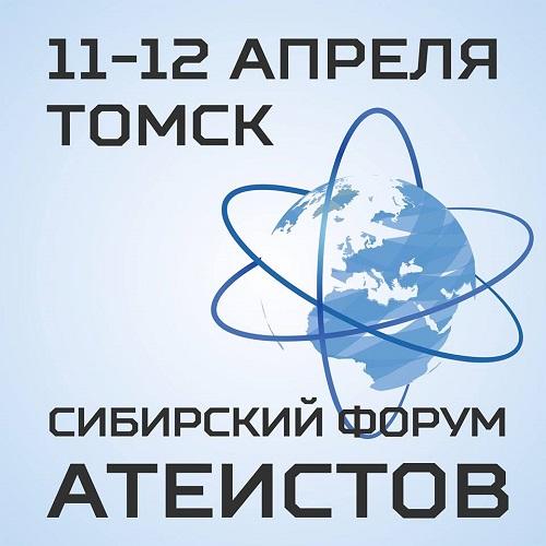 В Томске пройдет форум атеистов