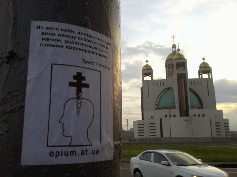 Наклейка возле храма