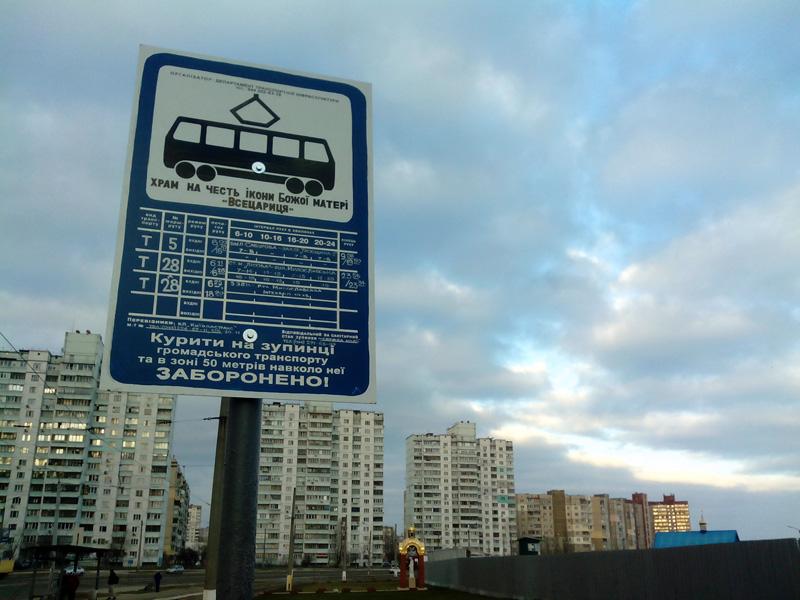 Бывшая остановка «Проспект Маяковского»