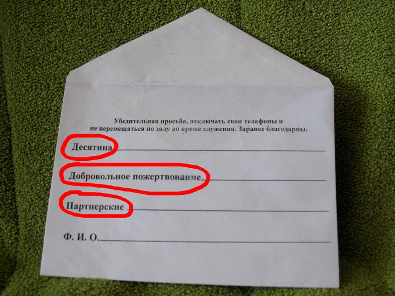 http://opium.at.ua/novosti3/sekta/Pozhertvovanie.jpg