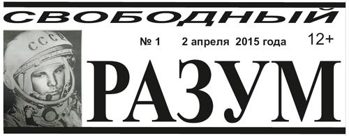 """Газета """"Свободный разум"""""""