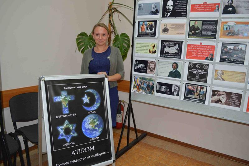«Атеизм-2015»